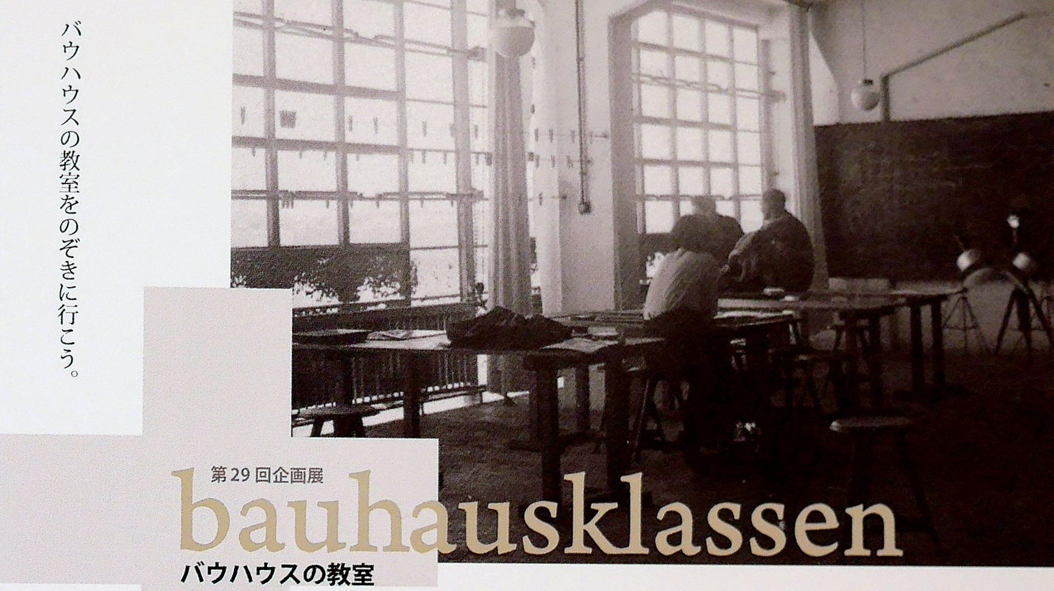 バウハウスの見せ方上手なミサワホームの博物館とバウハウスデザインの面白本『バウハウスと茶の湯』山脇 道子著を読む