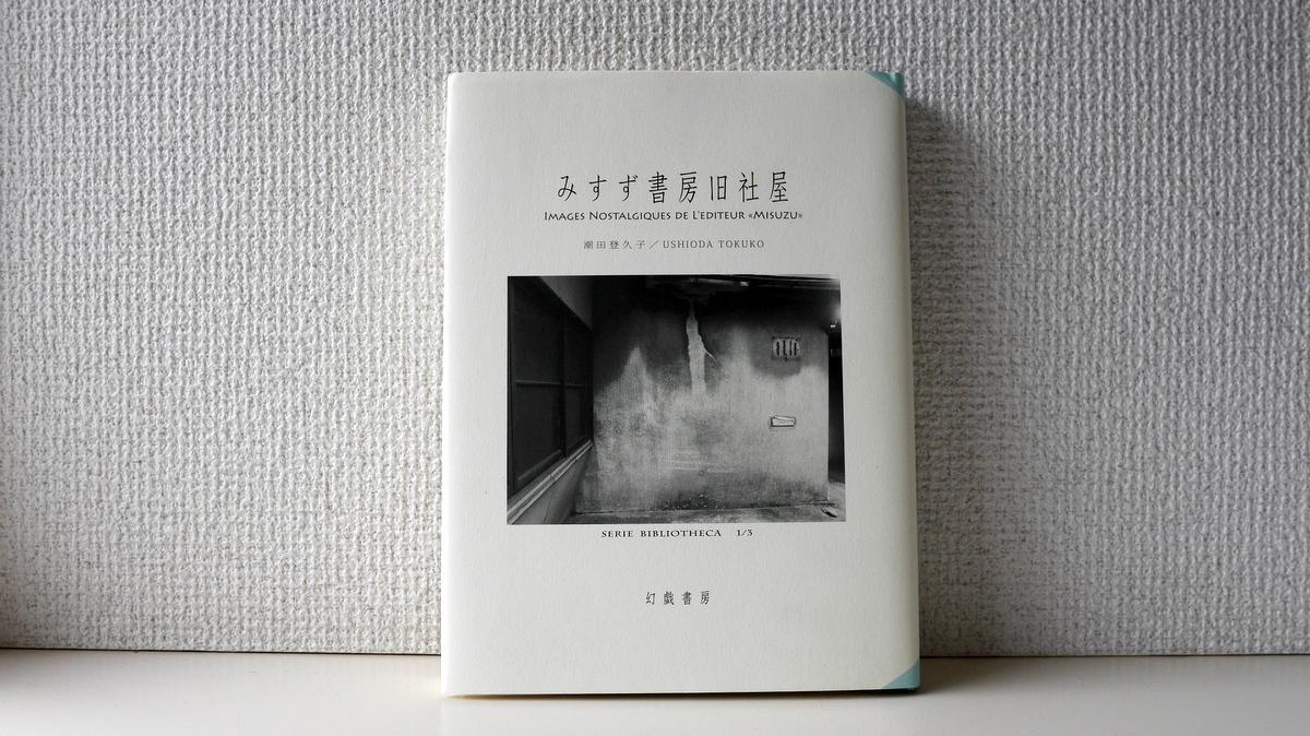 東京都水道歴史館と『みすず書房旧社屋』を読む