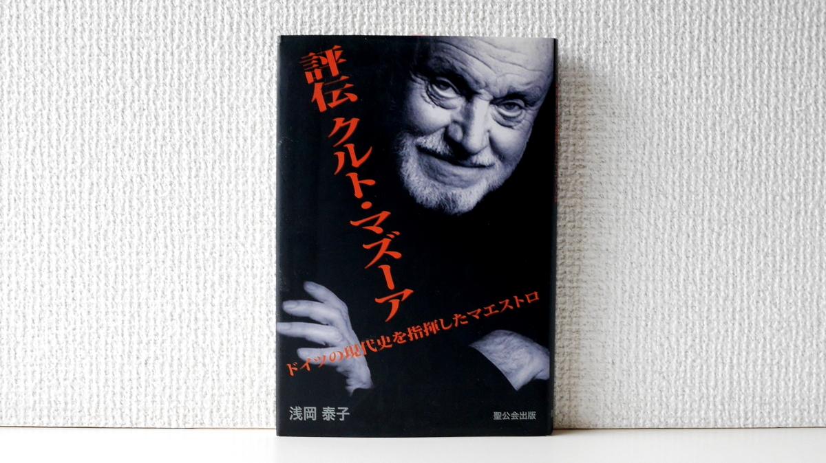 東ドイツの民主化を導き、ゲヴァントハウスの新ホールを建てた指揮者 / 『評伝クルト・マズーア』を読む