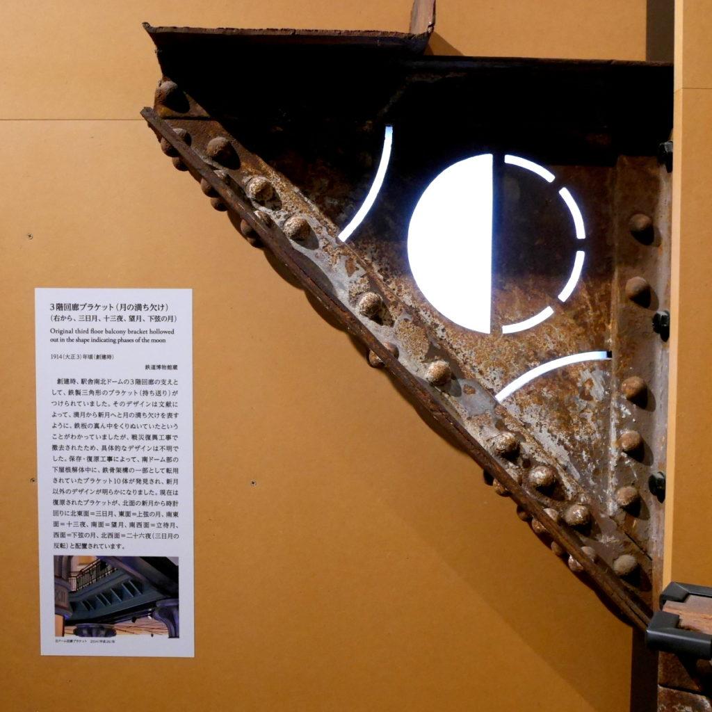 メスキータ 東京ステーションギャラリー 東京駅 遺跡 東京駅建造史  月のブラケット @東京ステーションギャラリー