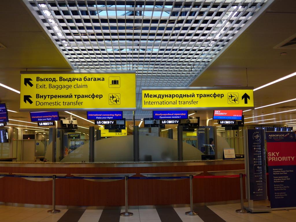 大空港の乗り継ぎ(トランジット)のミスとロストバゲージの恐怖 国際線から国際線への乗り継ぎなので迷わず international transferへ@シェレメーチエヴォ空港
