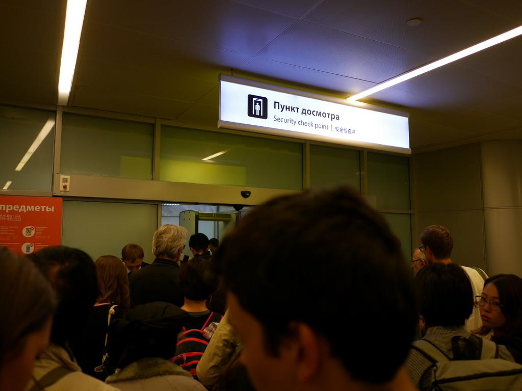 大空港の乗り継ぎ(トランジット)のミスとロストバゲージの恐怖 荷物検査の入り口が1つでいつも混雑、検査機器は左右一台ずつある@シェレメーチエヴォ空港