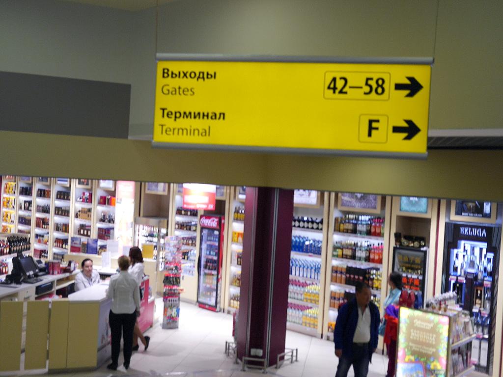 大空港の乗り継ぎ(トランジット)のミスとロストバゲージの恐怖 エスカレーターからターミナルFの看板が見える@シェレメーチエヴォ空港