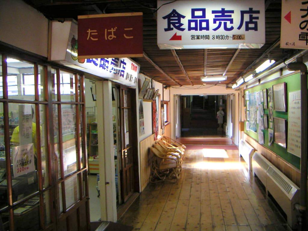 酸ヶ湯 滞在型旅行 自炊旅湯治旅 酸ヶ湯温泉旅館  以前あった味わい深い食品売店