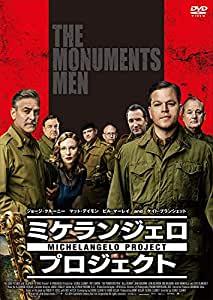 世界一美しいステンドグラスを守った1人の兵士 ナチ略奪美術品を救え 映画  ミケランジェロ・プロジェクト