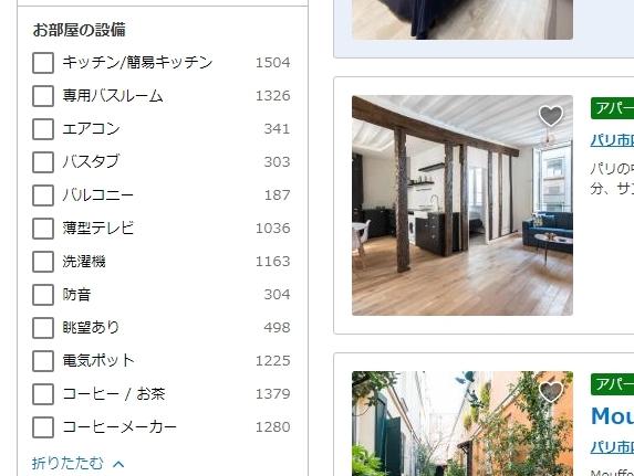 海外アパートメント泊  海外でアパートを借りる方法 Booking.comの絞り込み検索画面