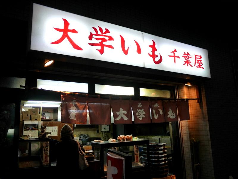 美味しい浅草 大学いも千葉屋