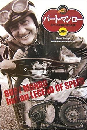 海外ツーリング ニュージーランド インバカーギル 世界最速のライダー バート マンロー 世界最速のインディアン バート・マンロー スピードの神に恋した男