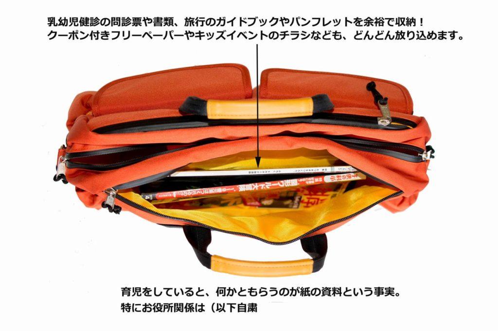 旅行鞄の決定版 ファザーズバッグ agnate 内側のサブポケット(TRICKS ホームページより)