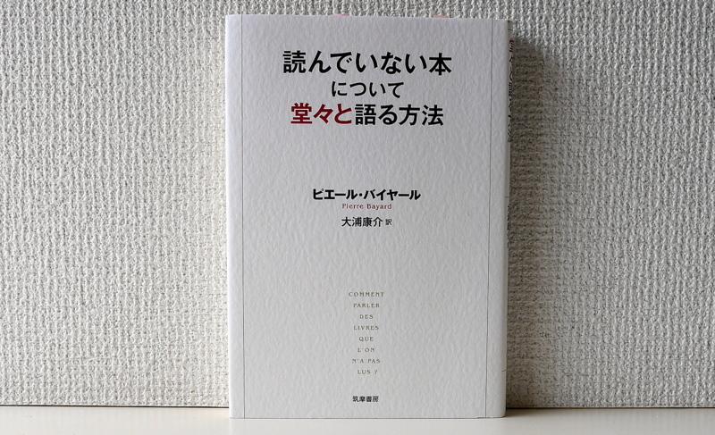 ブックカバーチャレンジ 『読んでない本について堂々と語る方法』 ピエール・バイヤール 著を読む