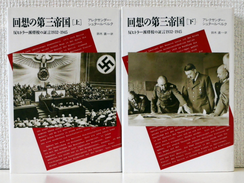 ブックカバーチャレンジ 『回想の第三帝国 ―反ヒトラー派将校の証言1932‐1945』 アレクサンダー・シュタールベルク 著
