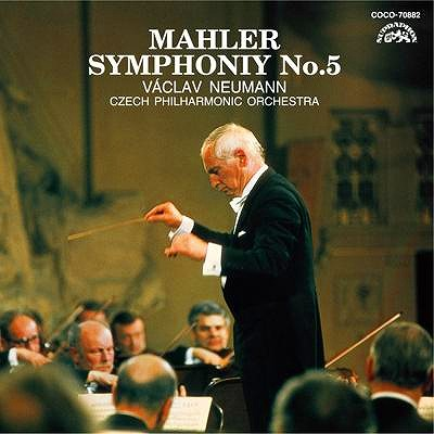 オーディオシステムの変遷 ノイマン指揮 チェコフィル マーラー 交響曲第5番 ルドルフィヌム収録