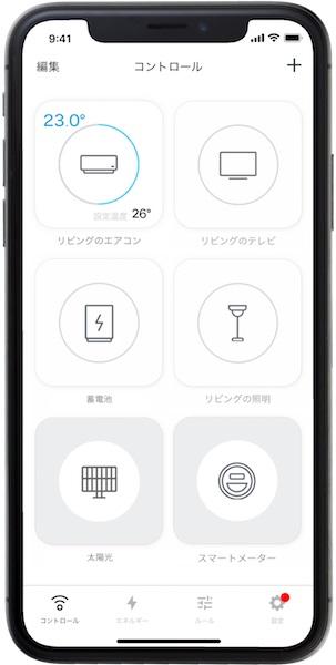 オーディオ シアタールーム スマートリモコン化 SwitchBot Nature Remo オーディオ スマート化 Nature Remo mini の温度表示