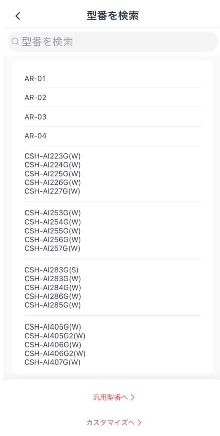 オーディオ シアタールーム スマートリモコン化 SwitchBot Nature Remo エアコンのプリセット機種選択画面