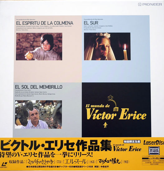 スペイン映画 ミツバチのささやき エル スール ビクトル エリセ  未だ持っているビクトル・エリセ作品集のレーザーディスク
