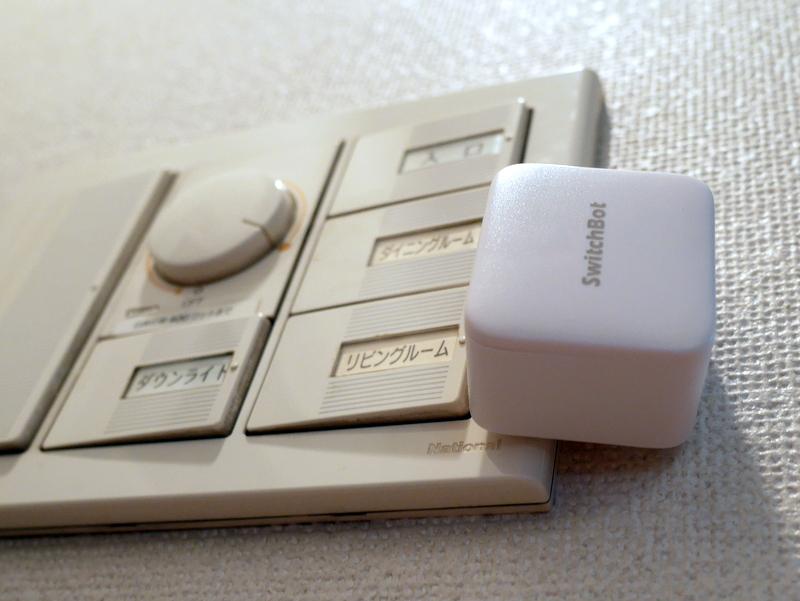 オーディオ シアタールーム スマートリモコン化 SwitchBot Nature Remo オーディオ スマート化 SwitchBot スイッチ を壁スイッチに取り付けてみた