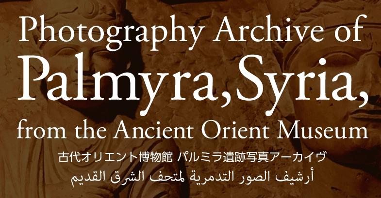 オリーブ石鹸 シリア ヨルダン 古代オリエント博物館 古代オリエント博物館 パルミラ遺跡写真 アーカイヴ