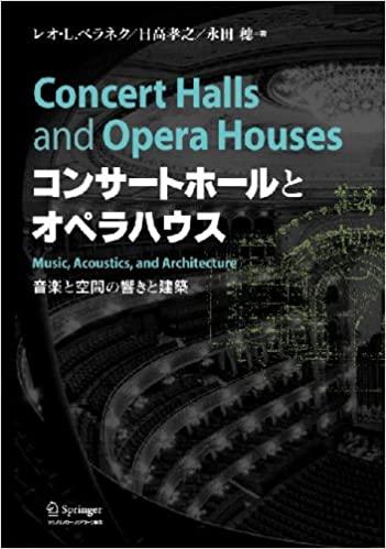シカゴ交響楽団 オーケストラホール コンサートホールとオペラハウス レオ・L.ベラネク 著