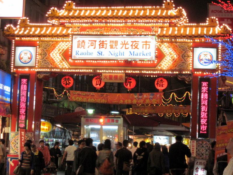 饒河街観光夜市の門 @饒河街観光夜市 台湾