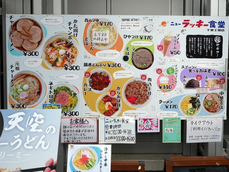 ニューラッキー食堂メニュー @千葉県茂原市