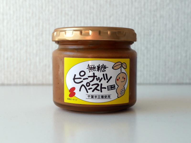 ピーナッツペースト @木村ピーナッツ